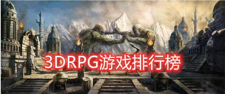3DRPG游戏