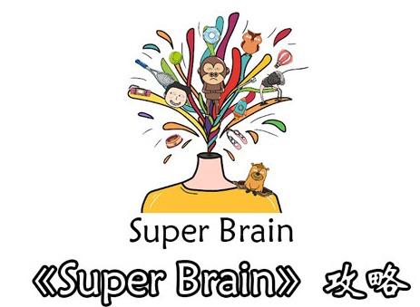 Super Brain91-95关图文通关攻略 Super Brain第91、92、93、94、95关怎么过