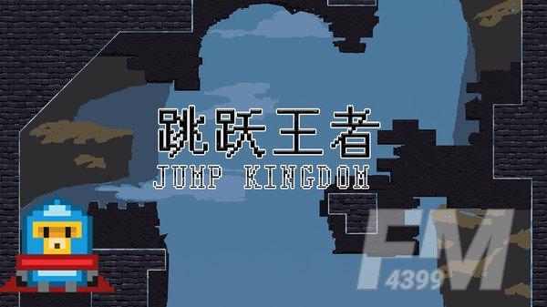 跳跃王者Jumpkingdom
