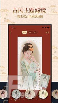 古风相机app