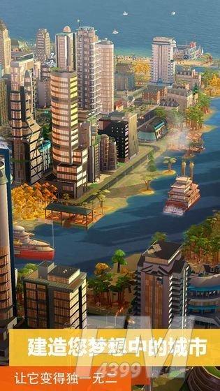 模拟城市我是市长2020