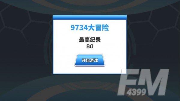 9734大冒险