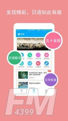 卡卡日语app