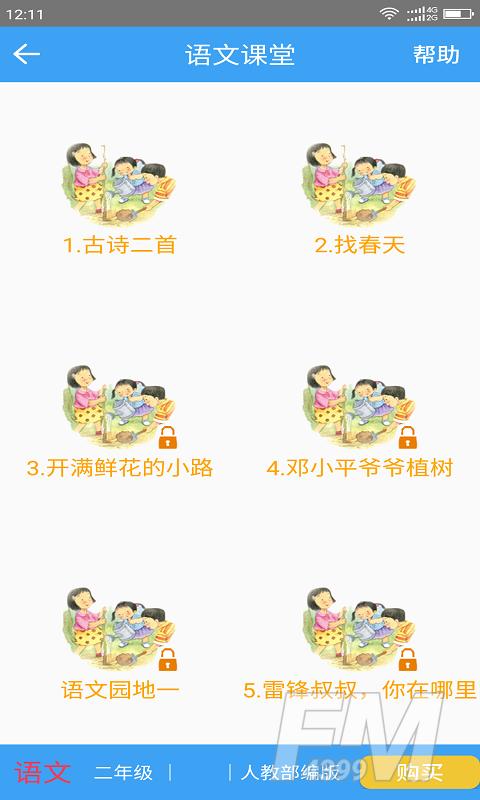 小学云课堂