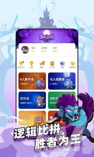 狼人世界app
