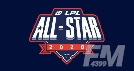 《LOL》2020LPL全明星赛投票渠道一览