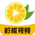 柠檬视频软件