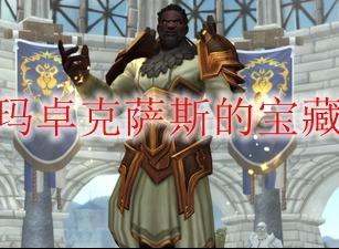 魔兽世界玛卓克萨斯的宝藏成就如何完成 玛卓克萨斯的宝藏成就分享