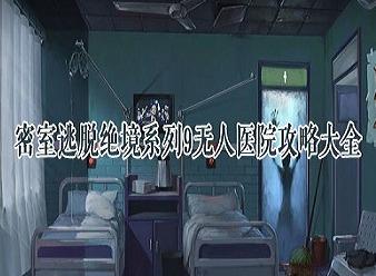 密室逃脱绝境9无人医院全关卡图文攻略 密室逃脱绝境9无人医院攻略大全