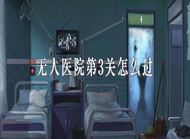 密室逃脱绝境系列9无人医院第3关怎么过 第3关图文通关攻略