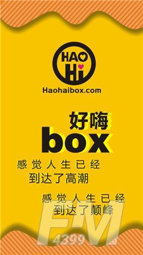 好嗨box