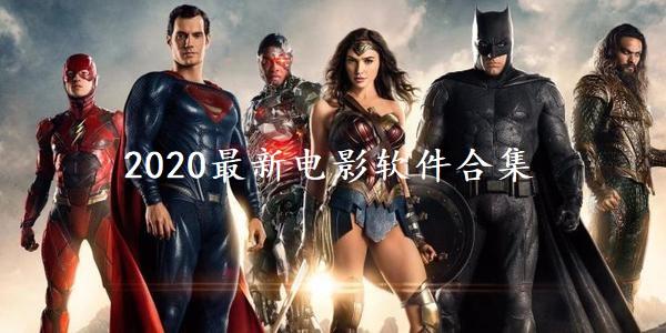 2021最新电影