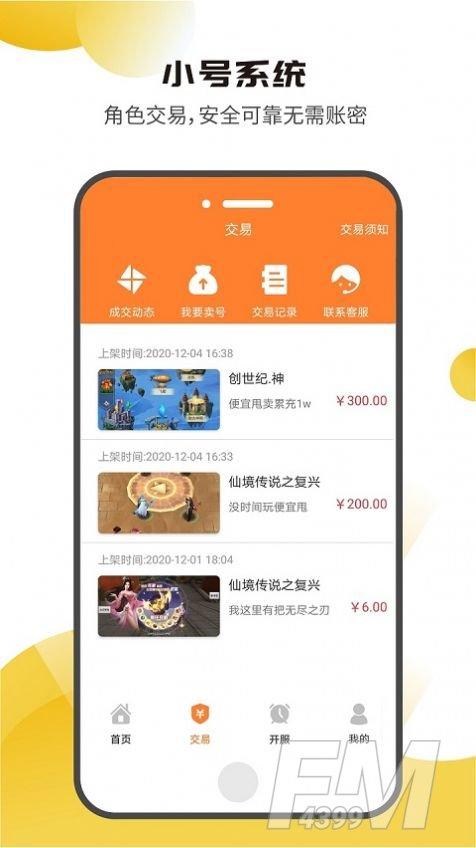 核桃游戏app