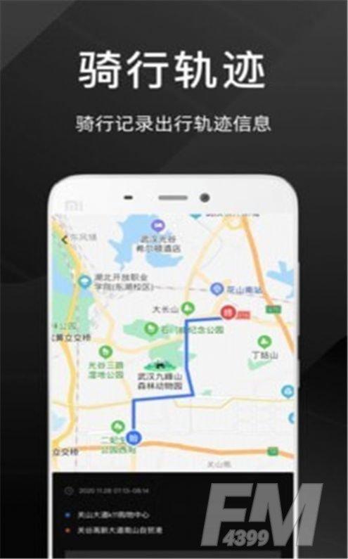思骑出行app
