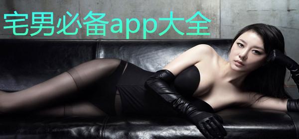 宅男必备App