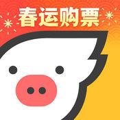 飞猪抢票2021春节版