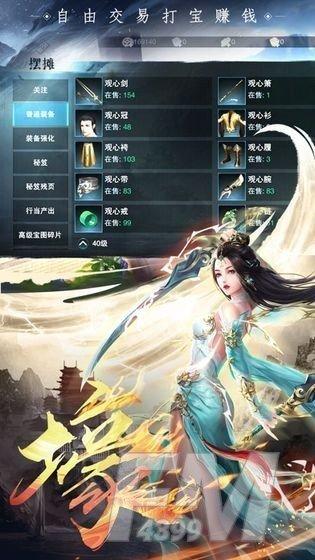 我在江湖之剑王传说