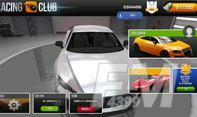 赛车竞速俱乐部