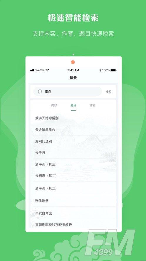 中华诗词会