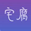 Fast宅腐