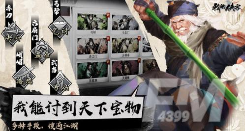 我的侠客九剑武器如何配置 九剑武器配置介绍