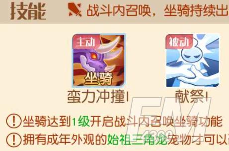《梦想新大陆》始祖三角龙属性技能介绍