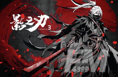 《影之刃3》魂技能链