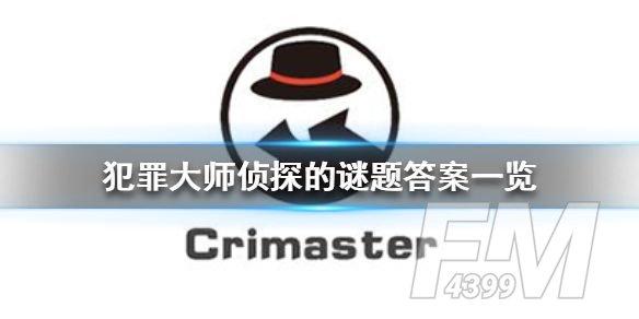crimaster犯罪大师侦探的谜题答案使命迷局 侦探的谜题的全部答案[多图]图片1