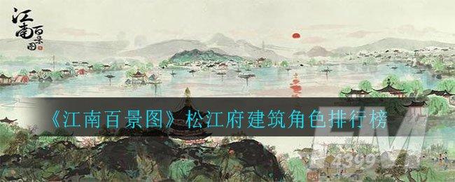 《江南百景图》松江府建筑角色排行榜
