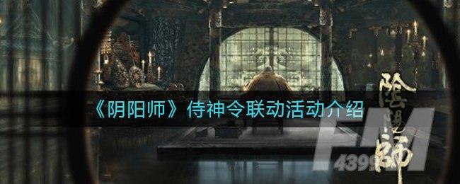 《阴阳师》侍神令联动活动介绍