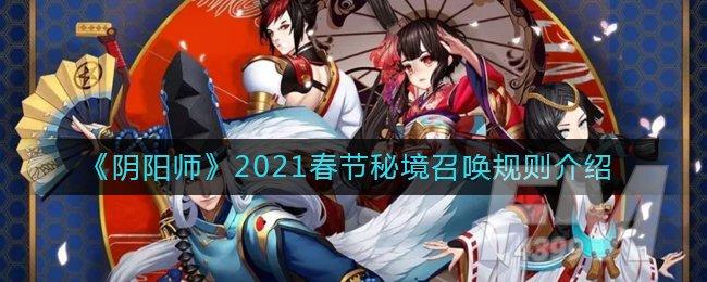《阴阳师》2021春节秘境召唤规则介绍