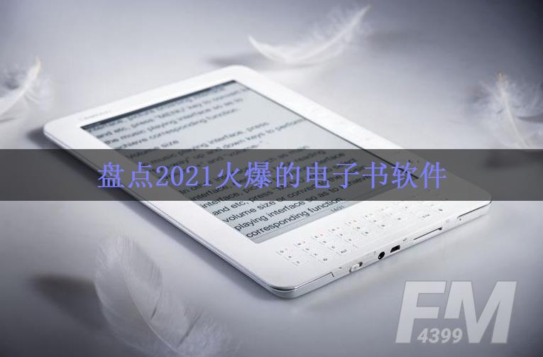 2021免费的电子书软件 盘点2021火爆的电子书软件