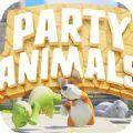 动物派对俱乐部