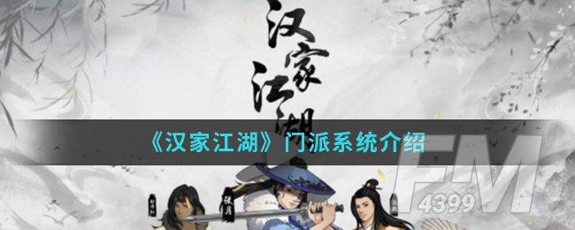 《汉家江湖》门派系统介绍
