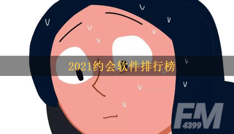2021约会软件排行榜 同城约会软件