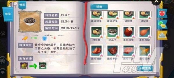 创造与魔法炒瓜子怎么做?炒瓜子食谱配方一览[多图]图片1