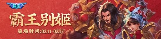 2021春节王者荣耀返场皮肤有哪些 霸王别姬返场2021最新消息[多图]图片2
