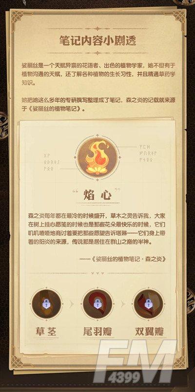 剑与远征森之炎有什么用?森之炎作用及获取攻略[多图]图片3
