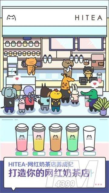 网红奶茶店红包版
