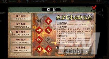 《烟雨江湖》集字活动玩法攻略