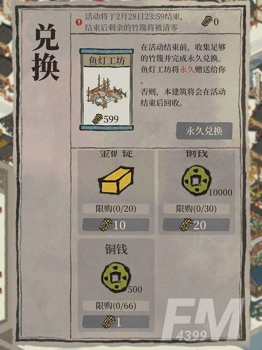 江南百景图上元灯会怎么开启?上元灯会攻略大全图片4