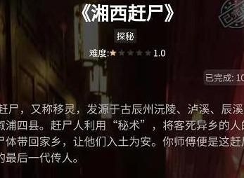 犯罪大师湘西赶尸答案 湘西赶尸案件解析