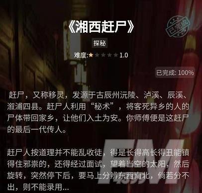犯罪大师湘西赶尸正确答案 湘西赶尸答案解析[多图]图片1