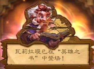 炉石传说英雄之书瓦莉拉如何打 盗贼英雄之书全章节攻略