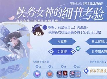 王者荣耀峡谷女神的细节考验3月4日答案是什么 峡谷女神的细节考验3月4日答案大全