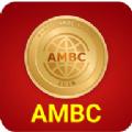 2021年AMBC