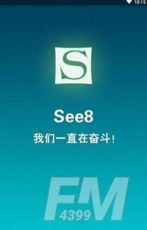 see8游戏盒子