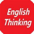 英语思维训练