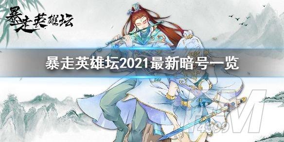 暴走英雄坛暗号最新2021 全新暗号大全[多图]图片1