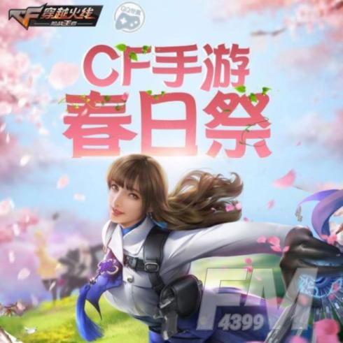 cf手游春日祭活动入口及奖励内容介绍